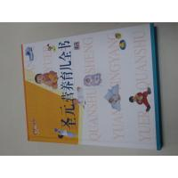 Quality supply book for baby and parents wholesale
