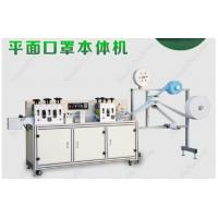Quality PLC Control Earloop Face Mask Making Machine With Tension Control System wholesale