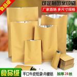 Quality Aluminum Foil Kraft Paper Zipper Bags Gravure Printing Surface Handling wholesale