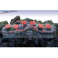 Quality Indoor 4D Movie Theater Simulation System Wind / Lightning wholesale