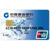 Cheap Plastic UnionPay Smart Card with Quick-pass Function for ATM for sale