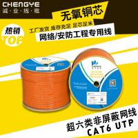 China HOT SELL network cable Cat6 UTP cable HIGH QUALITY CABLE in color orange on sale