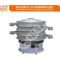 Quality Food Industrial Magnetic Separator Machine 1440 RPM Speed , Vibratory Screening Equipment 510*510*707 Mm wholesale