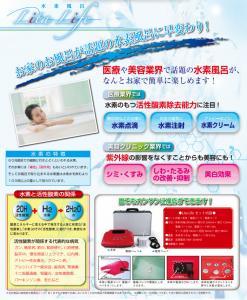 Quality Chuanghui Popular Portable MCS-II ABS White/Blue Bath Machine Active Hydrogen spa with FCC/CE/PSE/NQS wholesale