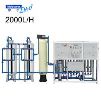 Quality RO filter system Drinking Water Treatment machine 2000L per Hour wholesale