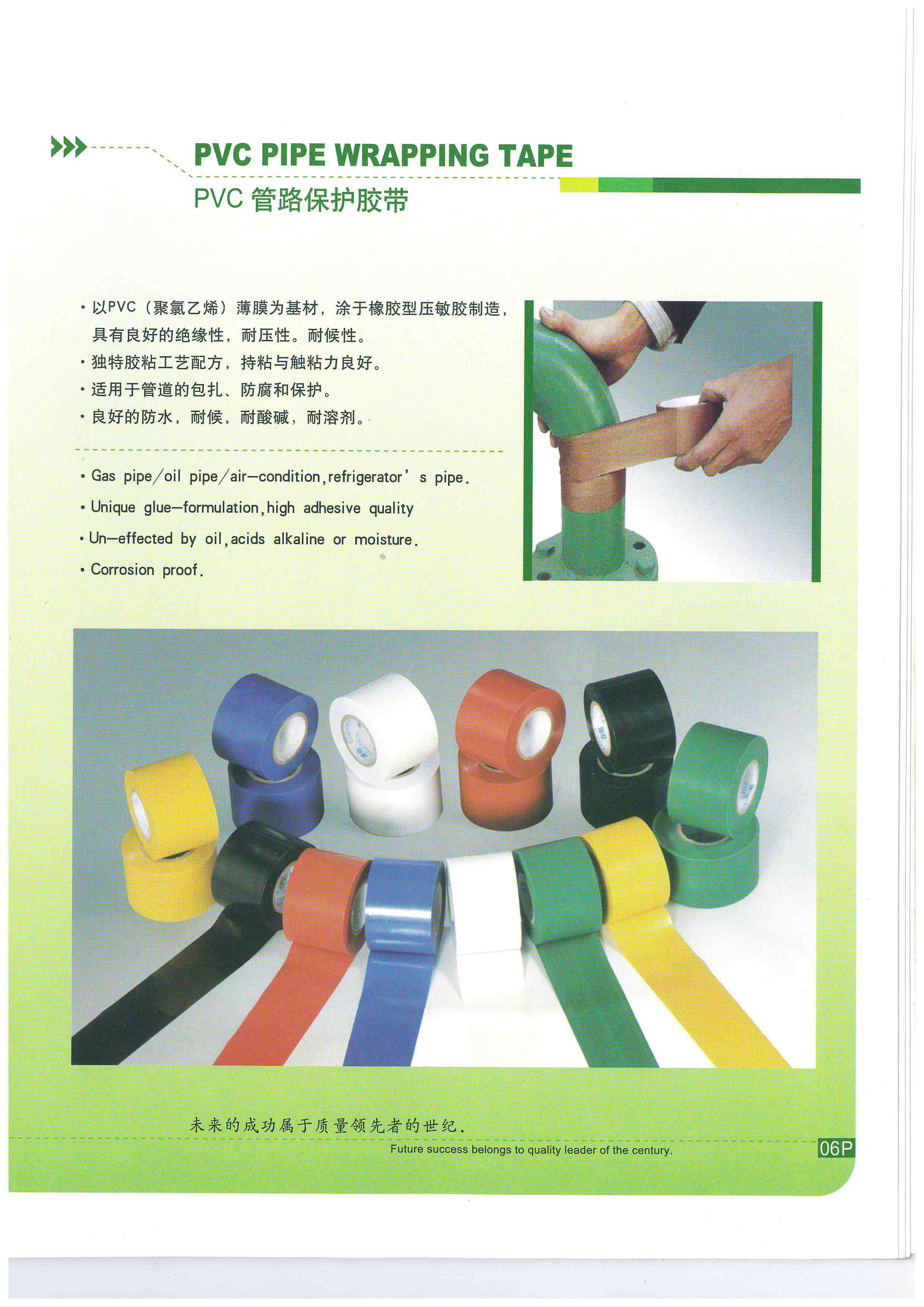 China Pipe wrapping tape/ pipling tape/PVC pipe protection tape on sale