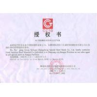 Quality Domestic TradeAuthorizationcertificate wholesale