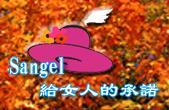 Quality Sangel Hope comes frompromise wholesale