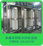 Quality powder collector wholesale