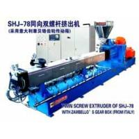 China SHJ-78H/high Performance Twin Screw Extruder with ZAMBELLO's GEAR-BOX/Italy on sale