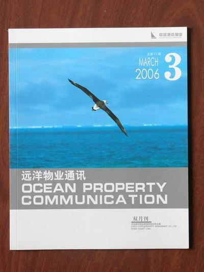 Cheap Ocean Property Communication, March, 2006 for sale