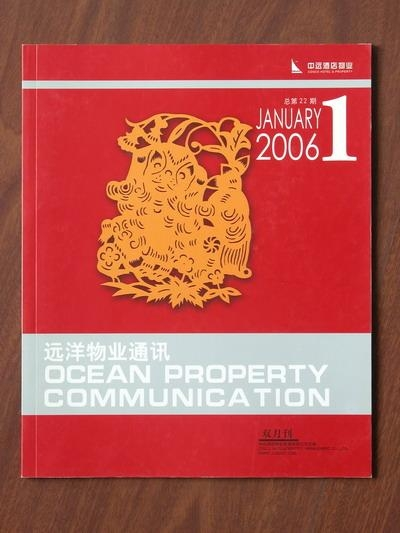 Cheap Ocean Property Communication, January, 2006 for sale