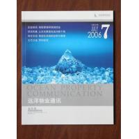Quality Ocean Property Communication, July, 2006 wholesale
