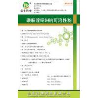 Buy cheap Injection Huang An Gui E... from wholesalers