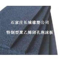 China Closed-cell polyethylene f... PEC-600/601 polyethylene closed-cell foam on sale