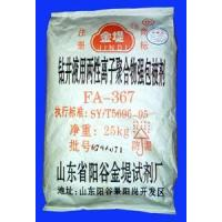 Quality Zwitterionic polymer strong coating agent (FA367) wholesale