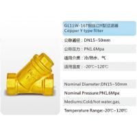 GL11W-16T Copper Y type filter