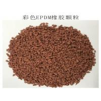 Quality Colored EPDM Granules(2) wholesale