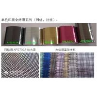 Quality Full transfer film - monochrome printing film wholesale