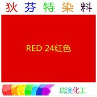 Quality Metal complexing dye Red 24 wholesale