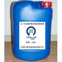 Quality JX-701 universal silicone anti foam agent wholesale