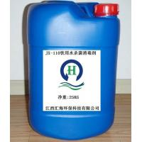 Quality JX-110 disinfectant for drinking water wholesale