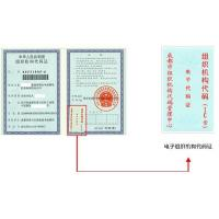 E-tags Tag for Organization code certificate